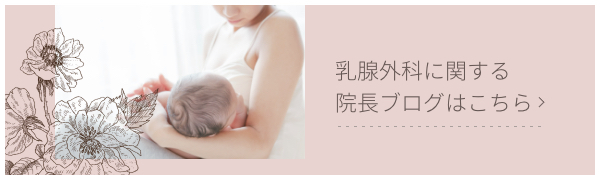乳腺外科に関する院長ブログはこちら