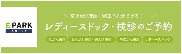 [EPARK人間ドック] 空き状況確認・WEB予約ができる!レディースドック・検診のご予約(乳がん検診・女性がん検診・婦人科検診・子宮がん検診・レディースドック)