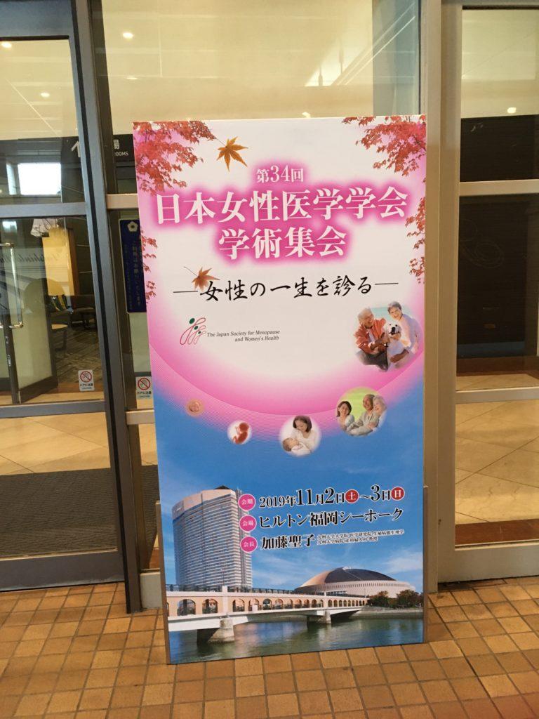 日本女性医学学会総会に参加してきました